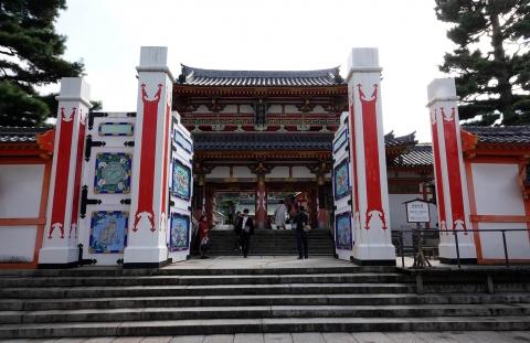 Temple et musée de Kosanji